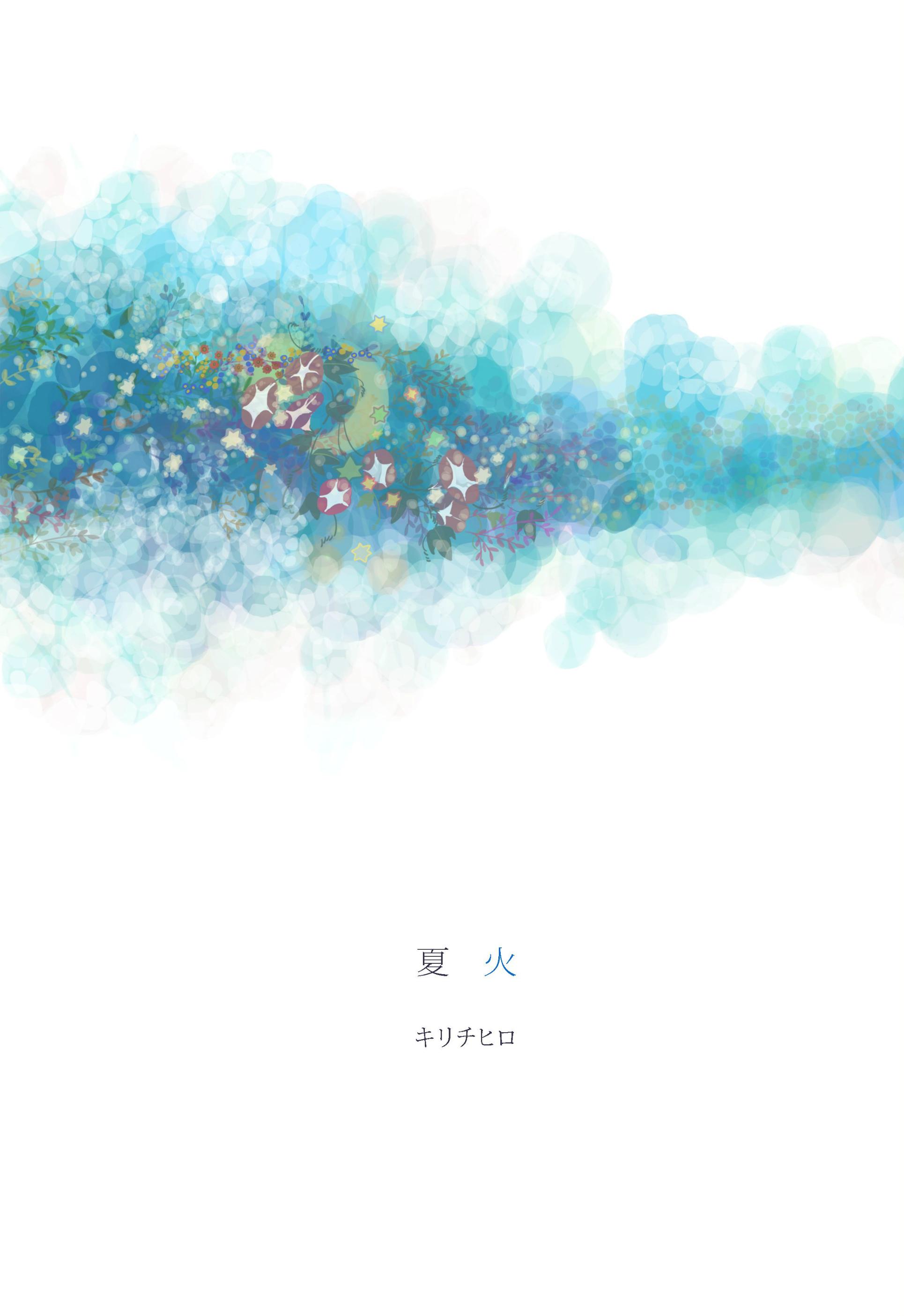hyoshi_natsubi_1.jpg