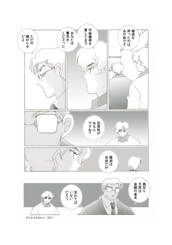 31-3-06.jpg