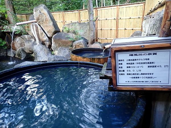 17上高地温泉ホテル8