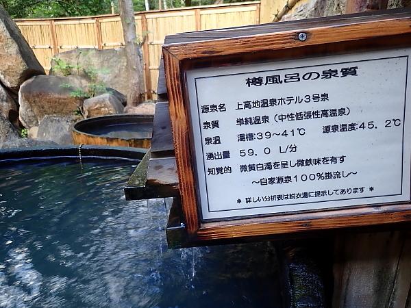 17上高地温泉ホテル9