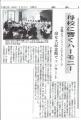 記念館新聞記事