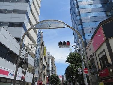 神田神保町・1