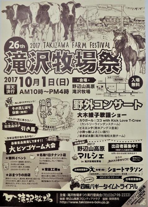 滝沢牧場祭り・2017