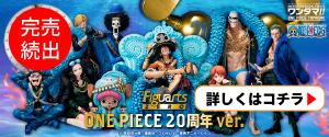 バナー_フィギュアーツZEROワンピース20周年