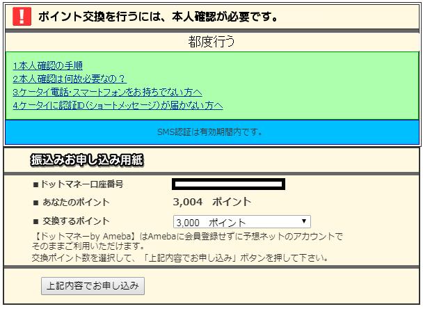 予想ネット pt交換2