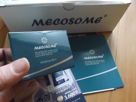 メコゾーム オールインワン 201719