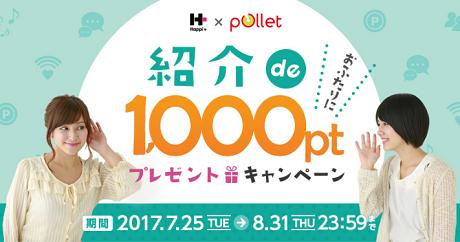 ハピタス 友達紹介キャンペーン 201707-1