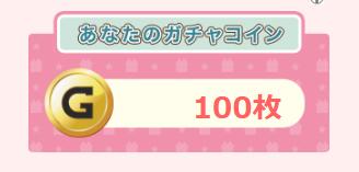 ガチャコイン100