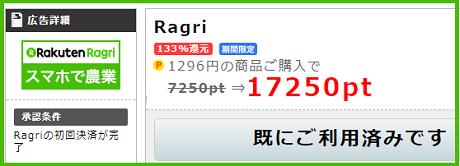 Ragri広告