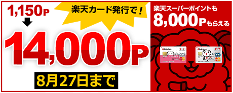 楽天カード14000