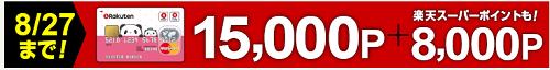 ライフメディア 楽天カード15000