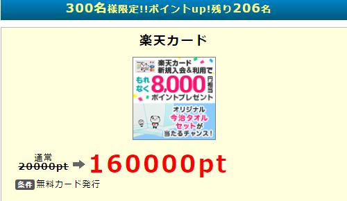 インカム 楽天カード300