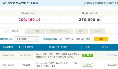 PONEY 通帳0830