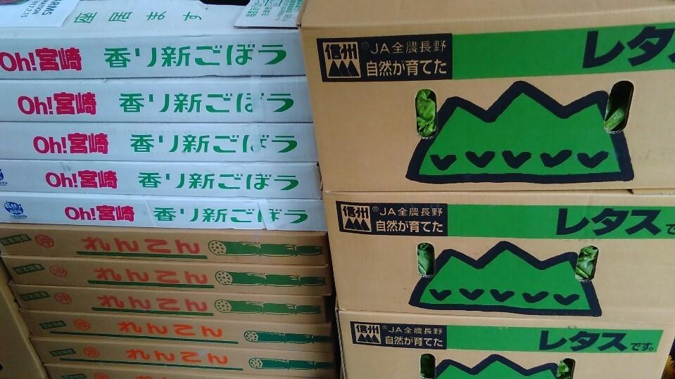 0705野菜