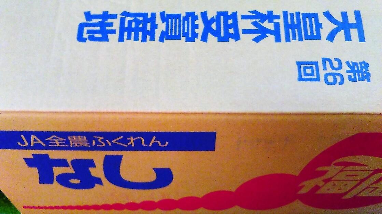 0909豊水-1