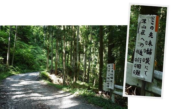 四国林道キャンプツー1708-day3-020b