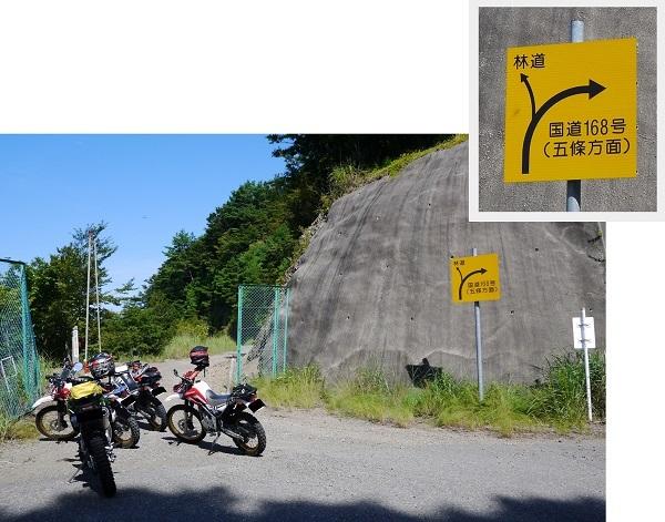 護摩山林道ツー1708-009b