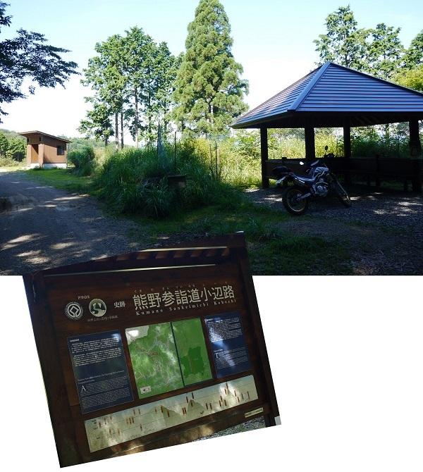 護摩山林道ツー1708-012b