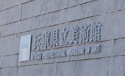 兵庫県立美術館1709-001b