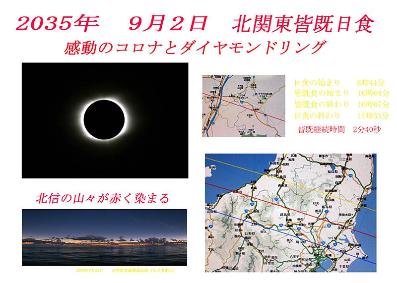 北関東皆既日食20350902