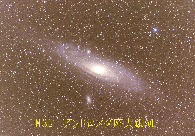 M31アンドロメダ座大銀河 (妙高高原)
