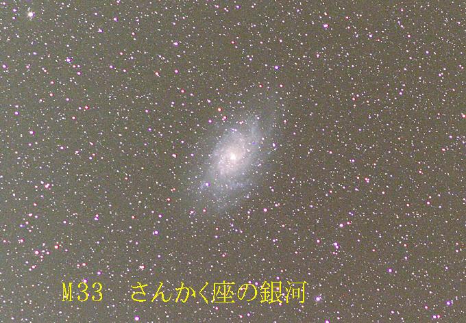 M33 さんかく座の銀河 (大台ケ原)