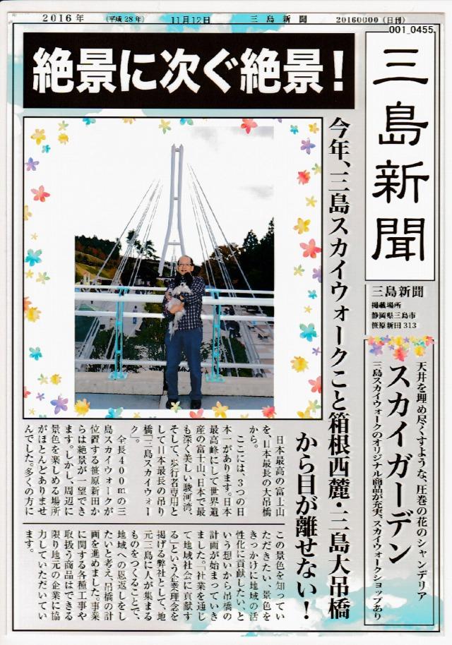 三島新聞-01