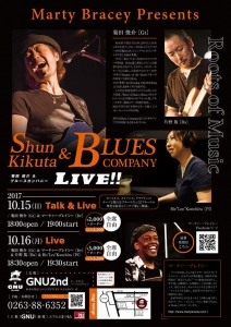 20171015 Blues Campany in Matsumoto