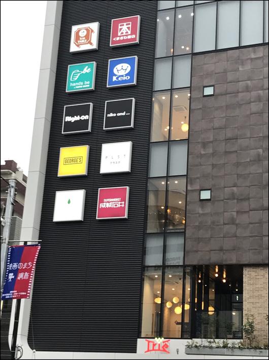 調布ビルの店舗