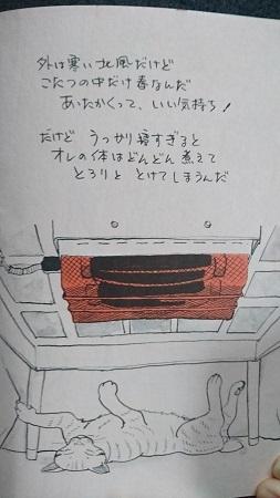 トラ吉本編2