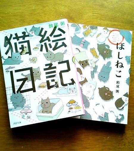 表紙 猫絵日記 ほしねこ
