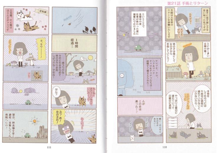 猫絵日記 1