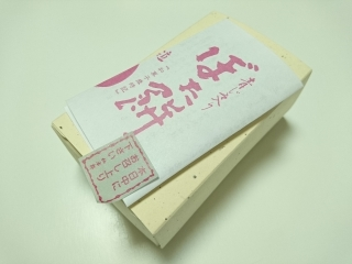 仙太郎 ぼた餅