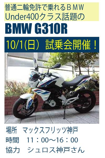 BMW G310R 試乗会10月1日(日)開催!