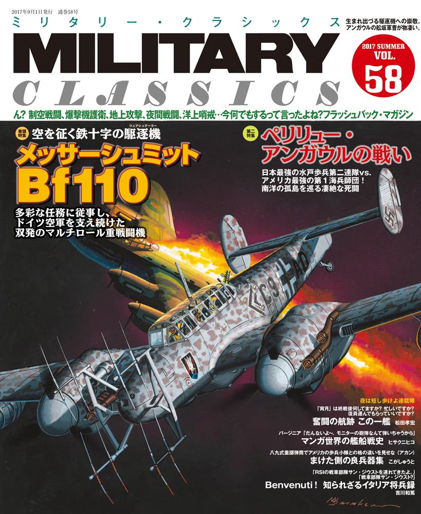 MC58_hyoushi.jpg