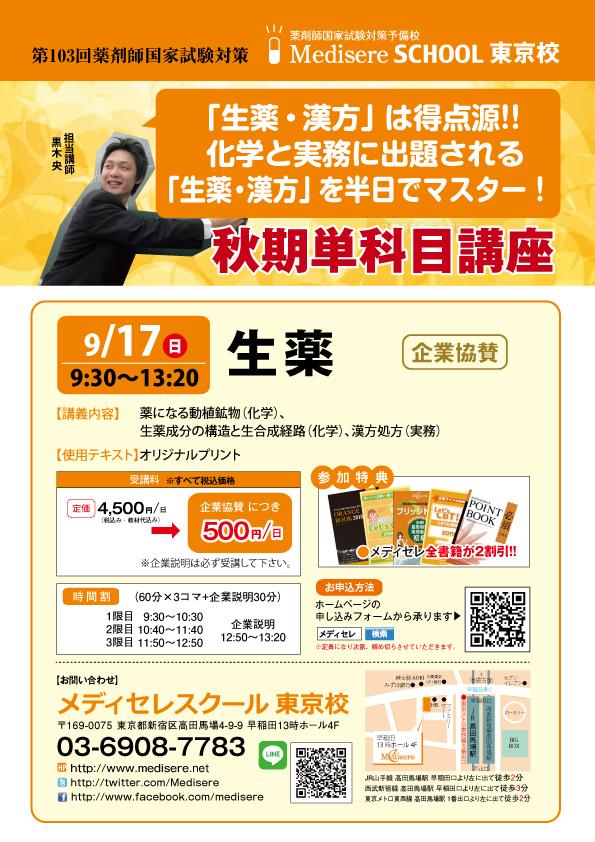 東京校_秋期講習会