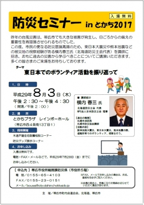 290803yokouchi1