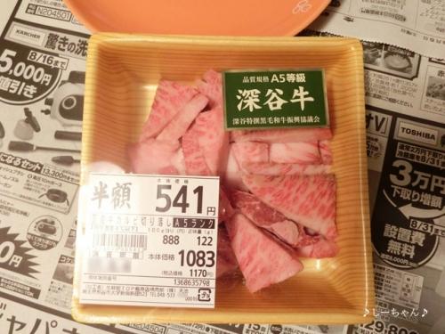 肉のあまいけ #6_03