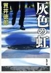 貫井徳郎_灰色の虹