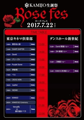 kamijo_rosefes_20170722_timetable.jpg