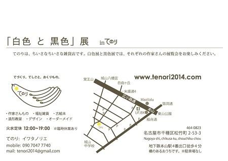 tenori-shirokuro.jpg