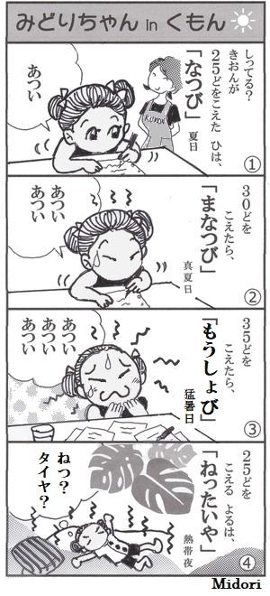 manga217m.jpg