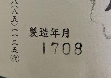 2017081703.jpg