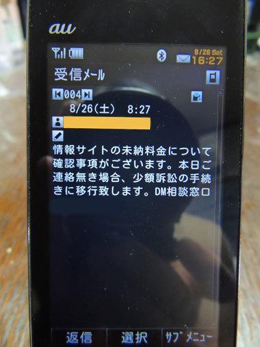 2017082607.jpg