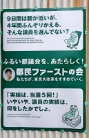 都民ファーストのカエルのキャラクターのポスター