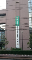 加曽利貝塚特別史跡指定の垂れ幕
