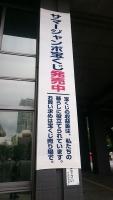 千葉県庁の垂れ幕
