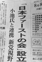 日本ファーストの記事