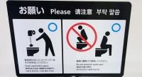 成田空港のトイレの表示