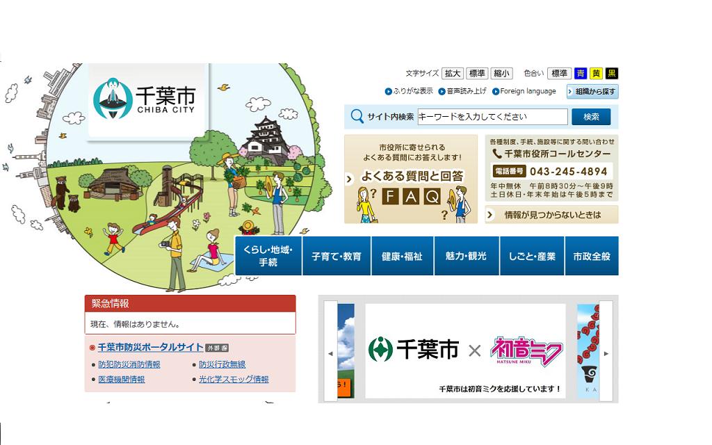 千葉市ホームページ